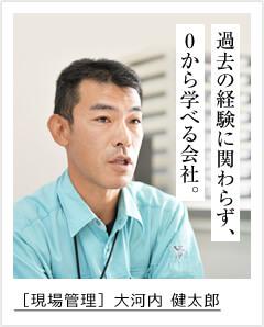 過去の経験に関わらず、から学べる会社。 [現場管理]大河内 健太郎
