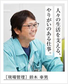 人々の生活を支える、やりがいのある仕事。 [現場管理]鈴木 幸男