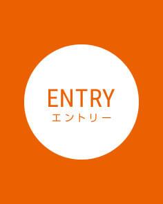 ENTRY エントリー